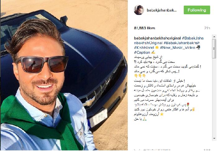آقای خواننده و ماشین فوق لاکچری اش در کیش!