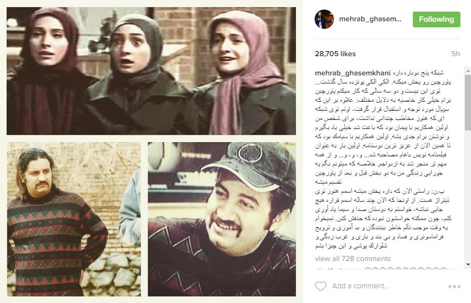 عکس|واکنش جالب مهراب قاسم خانی به بازپخش «پاورچین»