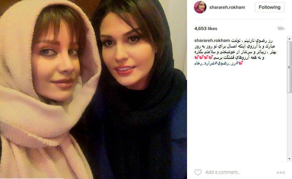 عکس| چه کسی تولد رز رضوی را تبریک گفت؟
