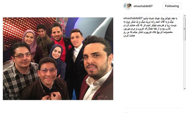 شکست الناز حبیبی در رقابت با آقای فوتبالیست!