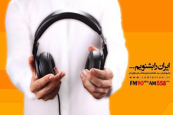رادیو ایران اولین «جایزه نوری» را برگزار می کند