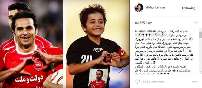 عکس واکنش احسان علیخانی به قهرمانی پرسپولیسی ها