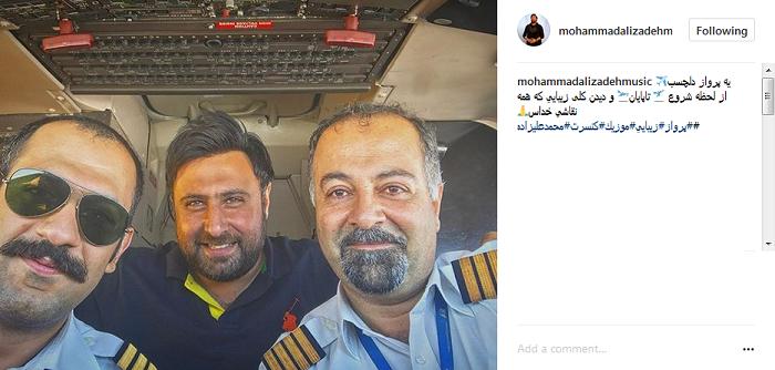 عکس|حضور یک خواننده معروف در کابین خلبان هواپیما؟!