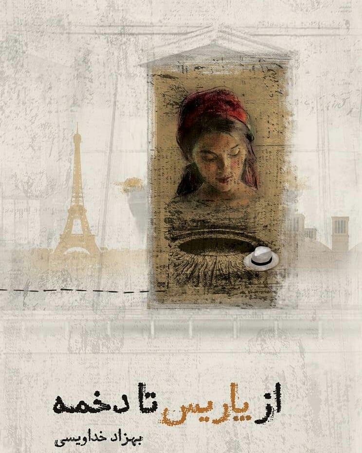 بهزاد خداویسی از اولین رمان داستانی و کارگردانی فیلم های کوتاه و بلند می گوید